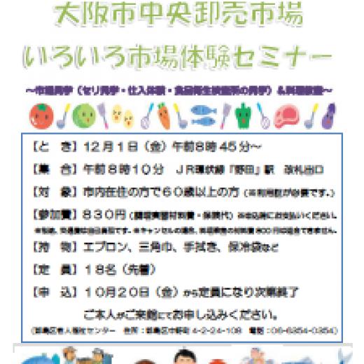 都島区老人福祉センター イベント案内
