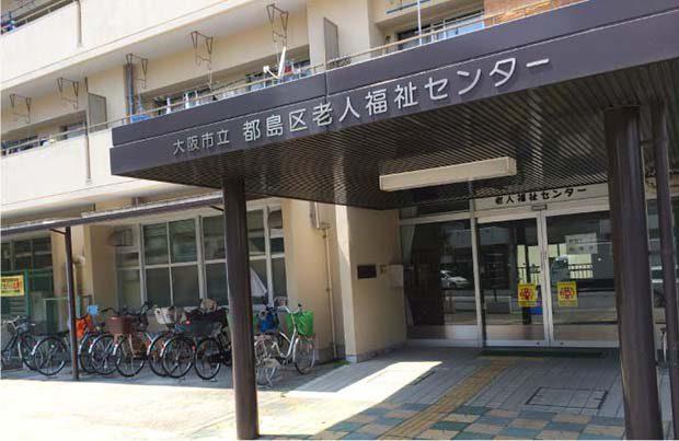 都島区老人福祉センター