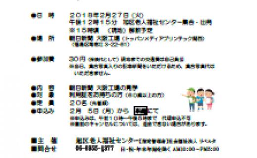 朝日新聞大阪工場見学会