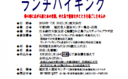 日本銀行大阪支店見学&