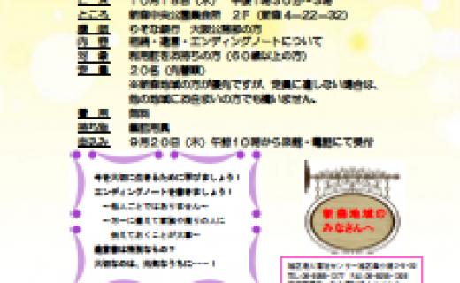サテライト事業 未来への準備(新森)