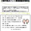 介護予防ポイント事業登録時研修