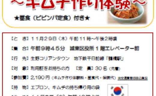 コリアンタウン~キムチ作り体験~