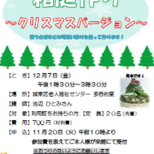 箱庭作り~クリスマスバージョン~