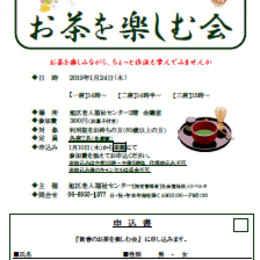 新春のお茶を楽しむ会