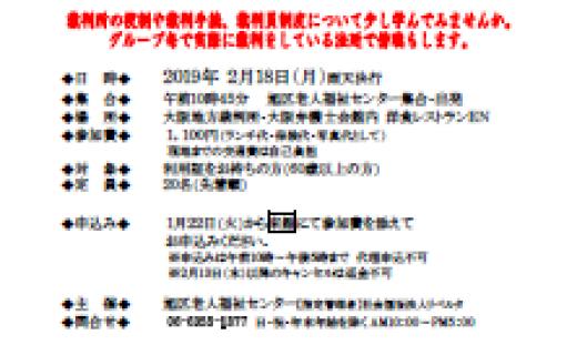 大阪地方裁判所見学会