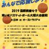 今年もみんなで応援しよう!2019国際親善女子車いすバスケットボール大阪大会観戦