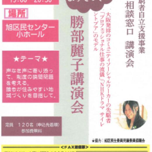 大阪市生活困窮者自立相談支援事業 旭区くらし相談窓口 講演会【声なき声によりそって】