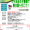 JRおおさか東線で新大阪へ行こう!