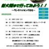 JRおおさか東線開通!新大阪まで行ってみよう!!