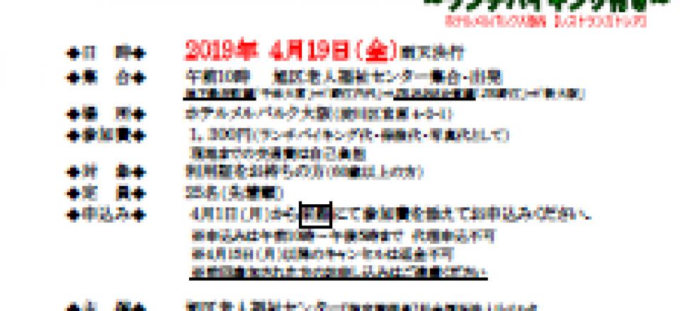 JRおおさか東線で行く新大阪!