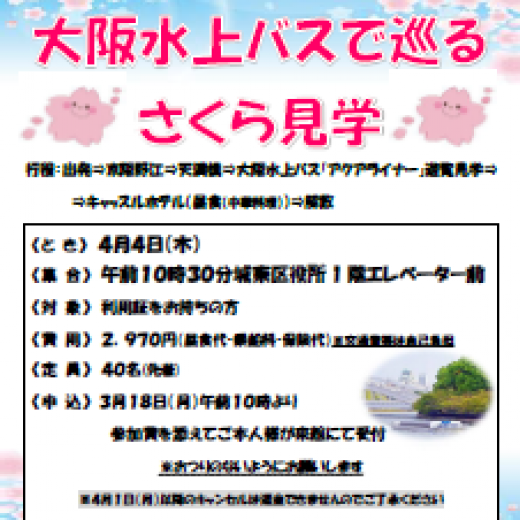 水の都・大阪水上バスで巡るさくら見学