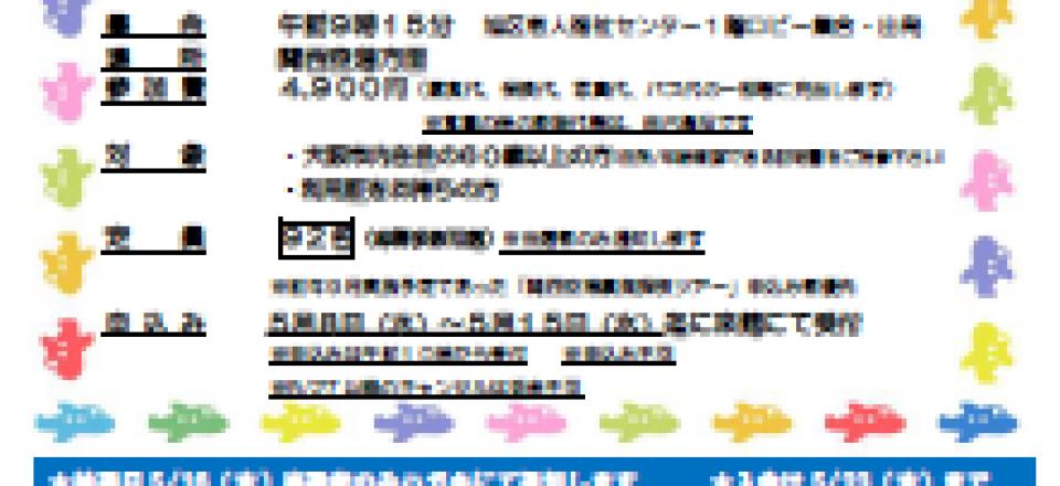 『リベンジ』 ザ・関西空港裏側探検ツアー