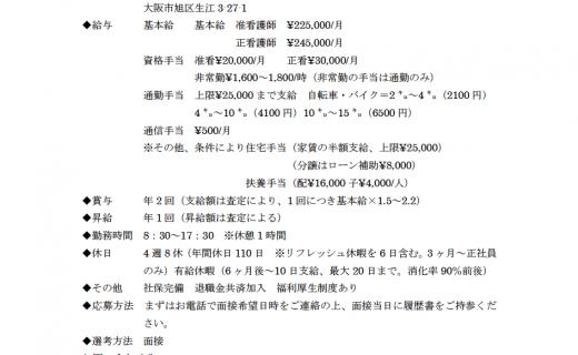 生江特別養護老人ホーム 白寿荘 求人情報