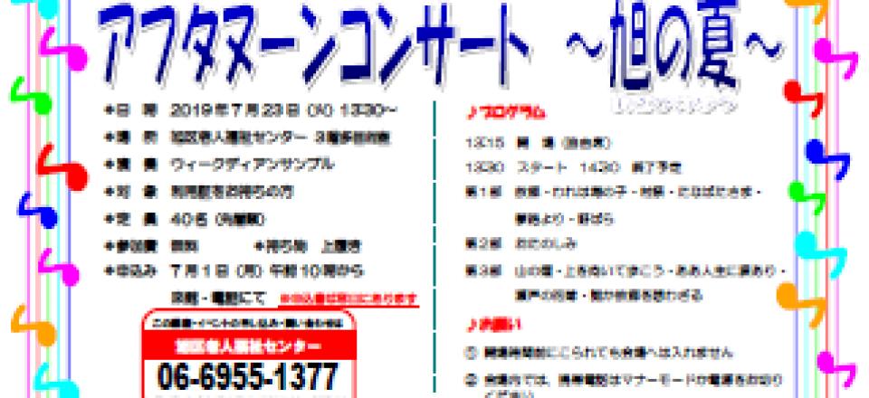 アフタヌーンコンサート~旭の夏~