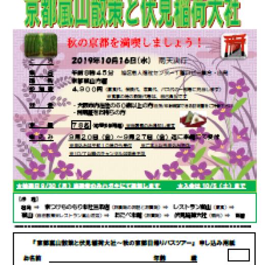 京都嵐山散策と伏見稲荷大社
