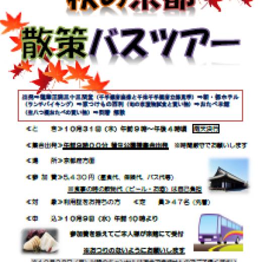 秋の京都散策バスツアー