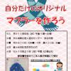 指編み教室