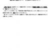 旭区老人福祉センター文化祭中止