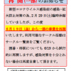 旭区老人福祉センター再開(一部)のお知らせ