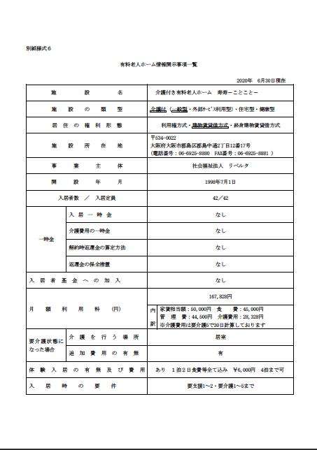 情報開示事項一覧 別紙様式6