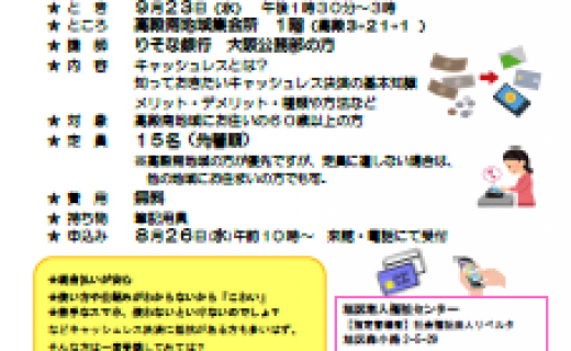 【サテライト事業】キャッシュレス講座