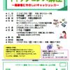 【サテライト事業】キャッシュレス講座 ~高齢者にやさしいキャッシュレス~