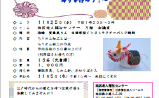 ちりめん細工教室~来年の干支(うし)の飾りを作ろう!~