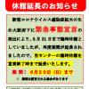 旭区老人福祉センター休館延長のお知らせ